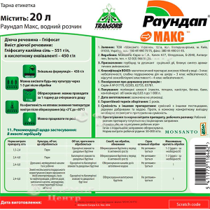 Раундап Макс - гербицид, Monsanto (Монсанто), Украина фото №3, цена