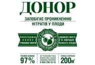 Донор г. - удобрение, 10 гр., ООО ТД Полихим фото, цена