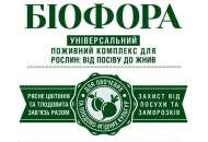 Биофора - удобрение, 15 мл фото, цена