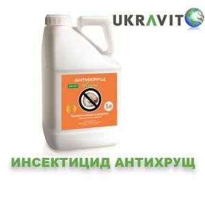 Антихрущ Люкс - инсектицид, Укравит Украина фото, цена