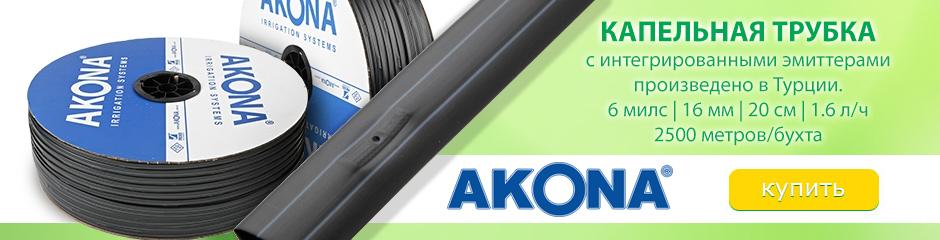 Капельная трубка Akona (Акона) 6 милс, 20 см, 1,6 л/ч, 2500 м бухта, Турция, фото, цена