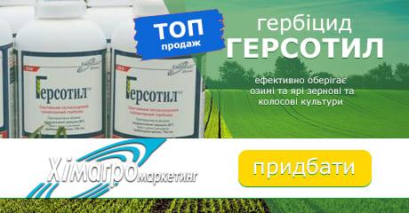 Герсотил - гербiцид, фото, цiна