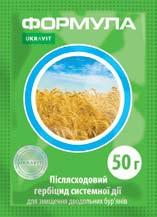 Формула - гербицид, 0,05 кг, Укравит, Украина фото, цена