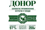 Донор г. - удобрение, 10 гр., ООО ТД Полихим