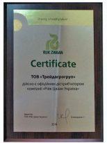 Сертифікат 2, фото