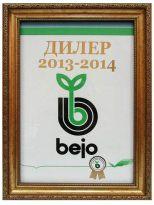 Сертификат 3, фото