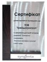 Сертифікат 5, фото