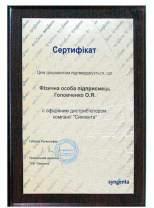 Сертификат 8, фото